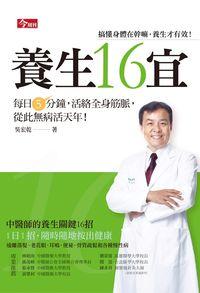 養生16宜:每日5分鐘, 活絡全身筋脈, 從此無病活天年!