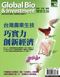 環球生技月刊 [第15期] [2014年10月號]:臺灣農業生技 巧實力創新經濟