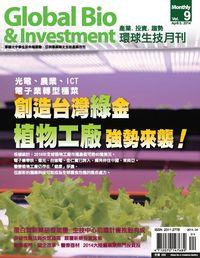 環球生技月刊 [第9期] [2014年04月號]:創造台灣綠金 植物工廠強勢來襲!