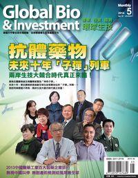 環球生技月刊 [第10期] [2014年05月號]:抗體藥物 未來十年「子彈」列車