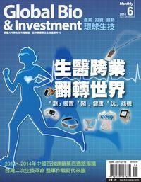 環球生技月刊 [第11期] [2014年06月號]:生醫跨業 翻轉世界