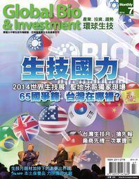 環球生技月刊 [第12期] [2014年07月號]:生技國力