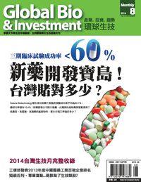 環球生技月刊 [第13期] [2014年08月號]:新藥開發寶島!台灣賭對多少?