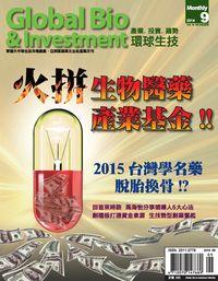 環球生技月刊 [第14期] [2014年09月號]:火拼生物醫藥產業基金!!
