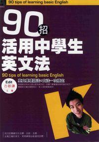 90招活用中學生英文法:英文基礎語法+文法一次搞定