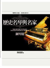 歷史名琴與名家, 鋼琴篇