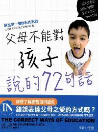 父母不能對孩子說的72句話