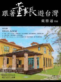跟著董事長遊台灣 [第11期]:High。玩屏東:特別企劃