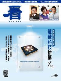 看雜誌 [第149期]:慧榮科技拼第1