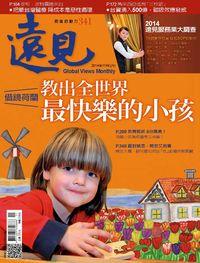 遠見 [第341期]:教出全世界 最快樂的小孩