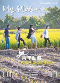 My plus+加分誌 [第45期]:青年洄游 泰安列車即將發車!