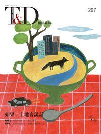 農訓雜誌 [第297期]:如果,土地會說話