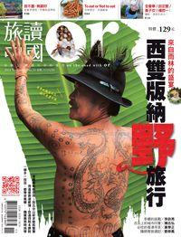 Or旅讀中國 [第33期]:西雙版納野旅行