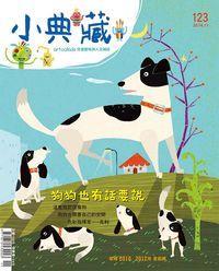 小典藏ArtcoKids [第123期]:狗狗也有話要說