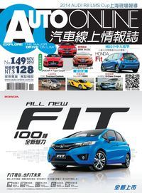 Auto-Online汽車線上情報誌 [第149期]:ALL NEW FIT 100種全新魅力