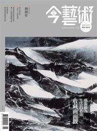 典藏今藝術 [第266期]:收藏面面觀