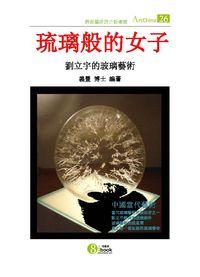 琉璃般的女子:劉立宇的玻璃藝術