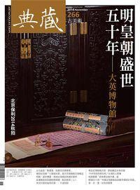典藏古美術 [第266期]:明皇朝盛世五十年