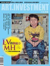 典藏投資 [第85期]:LVMH的藝術力