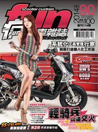 瘋機車雜誌 [第90期]:輕騎兵 山道交火