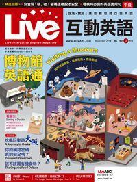 Live互動英語 [第163期] [有聲書]:博物館英語通