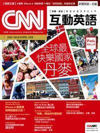 CNN互動英語 [第170期] [有聲書]:全球最快樂國家 丹麥