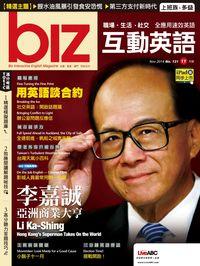 biz互動英語 [第131期] [有聲書]:李嘉誠 亞洲商業大亨