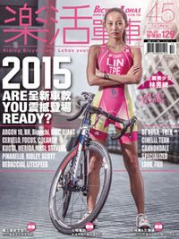 樂活單車BICYCLE LOHAS [第45期]:2015全新車款華麗登場