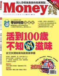 Money錢 [第86期]:活到100歲 不知窮滋味