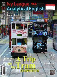 常春藤解析英語雜誌 [第316期] [有聲書]:A Trip on the Tram 百年歷史叮叮車