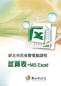 試算表:MS Excel