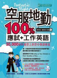 Fantastic Flight 空服地勤100%應試+工作英語 [有聲書]