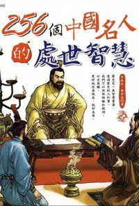 256個中國名人的處世智慧