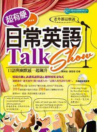 超有梗的日常英語Talk Show [有聲書]:口語與幽默感一起飆升