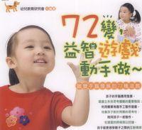 72變,益智遊戲動手做:啟發手腦發展的72種遊戲