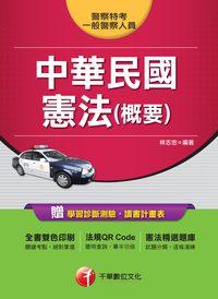 中華民國憲法(含概要)