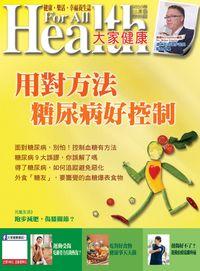 大家健康雜誌 [第332期]:用對方法 糖尿病好控制