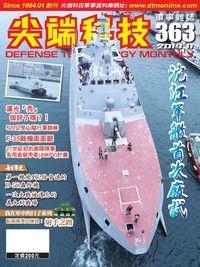 尖端科技軍事雜誌 [第363期]:沱江軍艦首次廠試