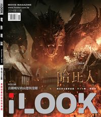 iLOOK 電影雜誌 [2014年11月]:哈比人 五軍之戰