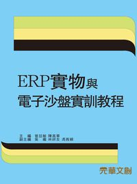 ERP實物與電子沙盤實訓教程