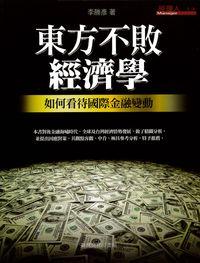 東方不敗經濟學:如何看待國際金融變動