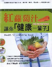 紅蘿蔔汁讓你「健康一輩子」:輕鬆排毒改善體質
