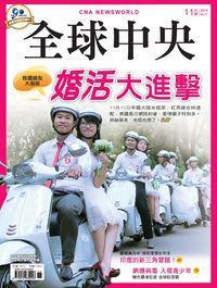 全球中央 [第71期]:婚活大進擊