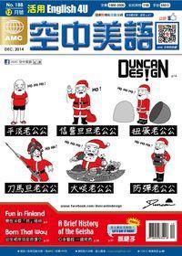 English 4U活用空中美語 [第188期] [有聲書]:DUNCAN DESIGN!