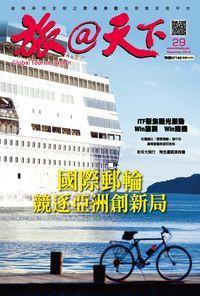 旅@天下 [第29期]:國際郵輪 競逐亞洲創新局