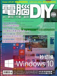 電腦DIY [第208期]:一秒切換Windows 10