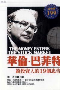 華倫.巴菲特給投資人的19個忠告
