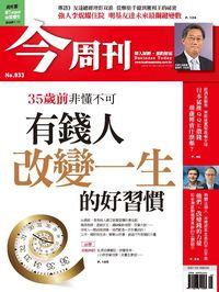 今周刊 2014/11/10 [第933期]:有錢人改變一生的好習慣