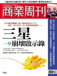商業周刊 2014/11/10 [第1408期]:三星一夕崩壞啟示錄