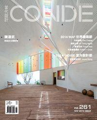 當代設計CONDE [第261期]:2014 WAF 世界建築節